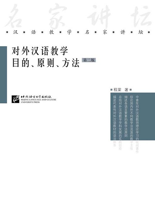 Purpose, Principles, and Methods of Teaching Chinese as a Foreign Language (2nd