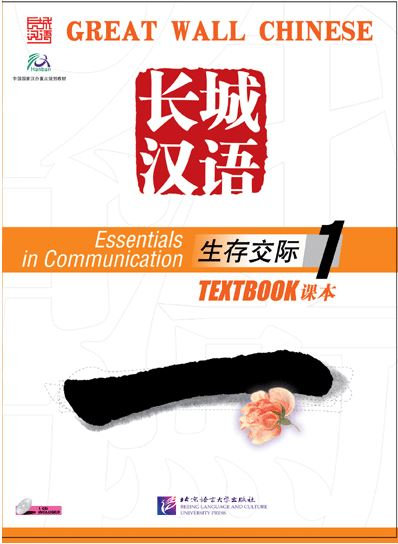 Great Wall Chinese - Essentials in Communication vol.1 Textbook with 1 CD