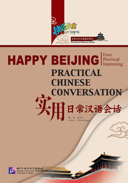 Happpy Beijing - Practical Chinese Conversation (2Books+3DVDs+4CDs)