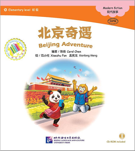 Chinese Library Series (Elementary Level): Modern Fiction Beijing Adventure