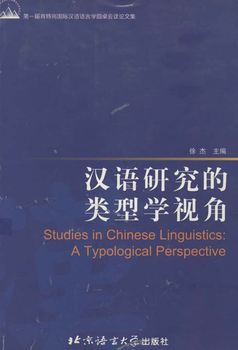 Studies in Chinese Linguistics: A Typological Perspective