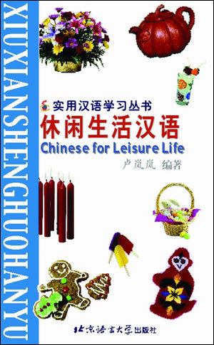 The Series of Practical Chinese: Chinese for Leisure Life