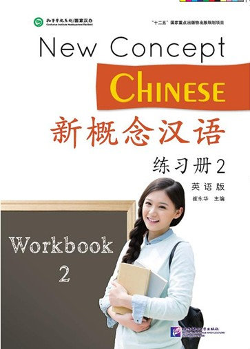 eBooks: New Concept Chinese (English Edition) Workbook 2