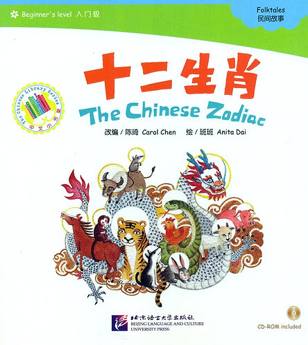 The Chinese Zodiac (Incl. 1 CD) (The Chinese Library Series)