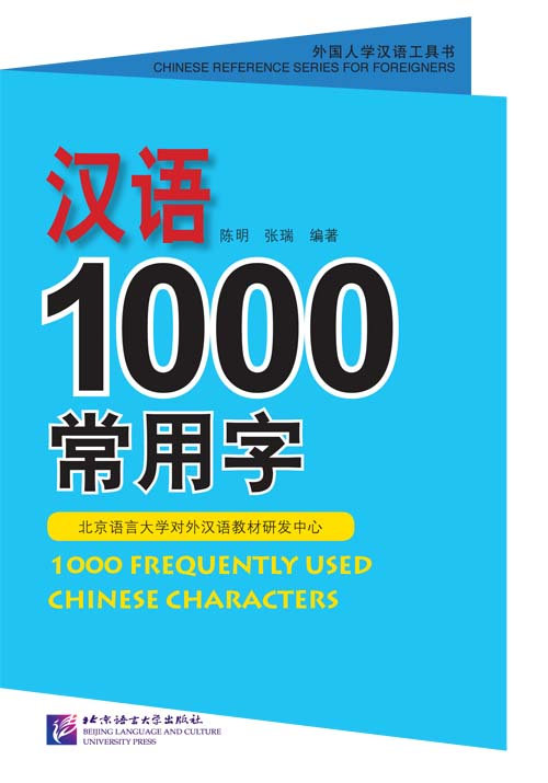 1000 Frequently Used Chinese Characters