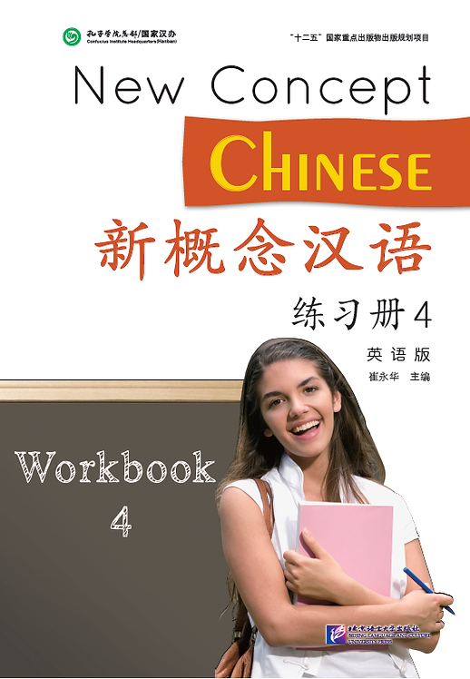 New Concept Chinese (English Edition) Workbook 4