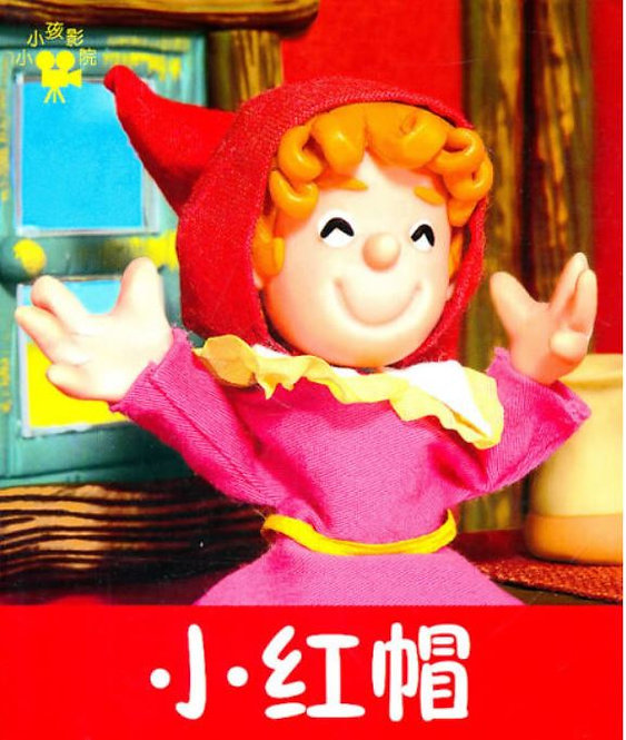 Kid's Cinema - Classic Tales: Little Red Riding Hood (single book)