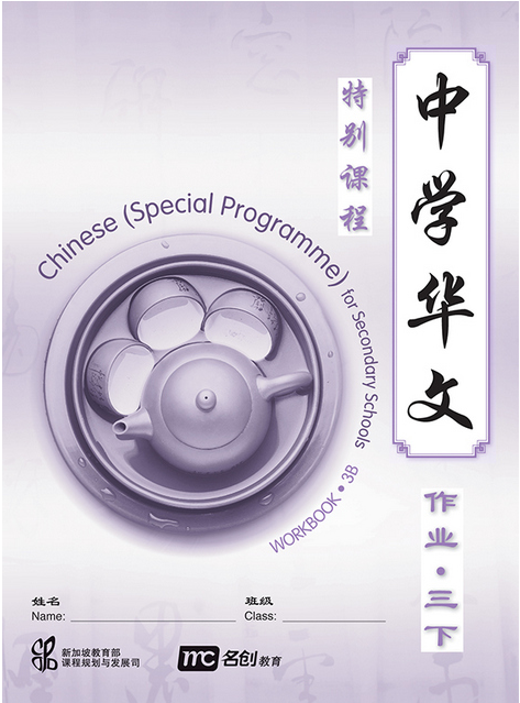 Chinese (Special Program) For Secondary Schools WB 3B