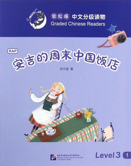 Smart Cat·Graded Chinese Readers(Level 3):Angie's weekend Chinese restaurant