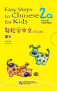 Easy Steps to Chinese for Kids-Picture Flashcards 2a