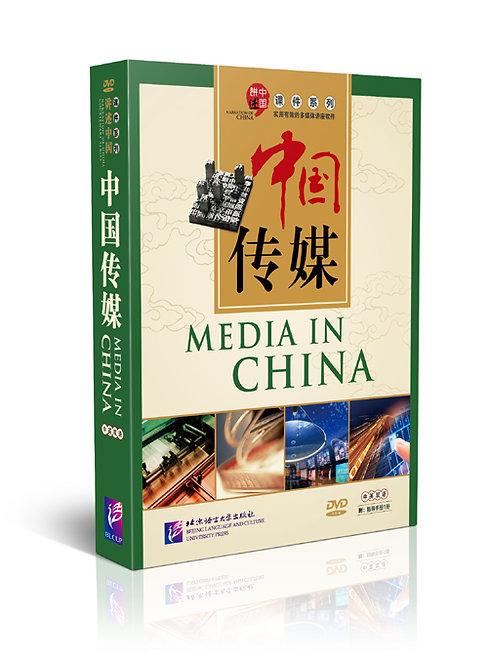 Narration of China: Media in China