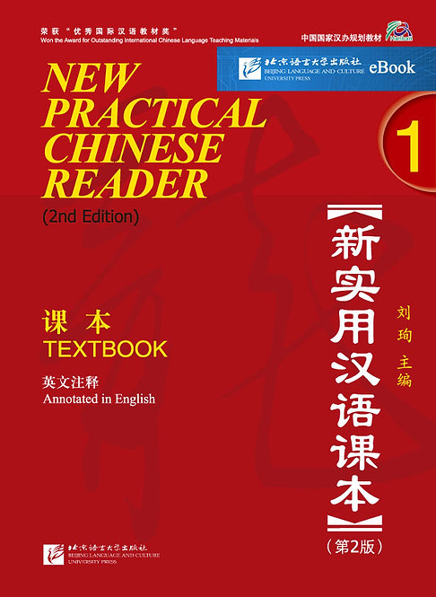 eBook: New Practical Chinese Reader (2nd Edition) Textbook 1