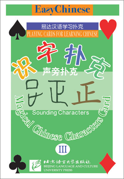 Magical Chinese Characters Cards (Level 3) - Sounding Characters