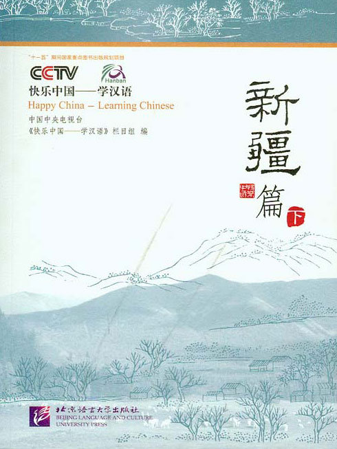 Happy China - Learning Chinese: Xin Jiang Volume 2 (Including a DVD)
