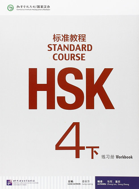 HSK Standard Course 4B - Workbook (English and Chinese Edition)