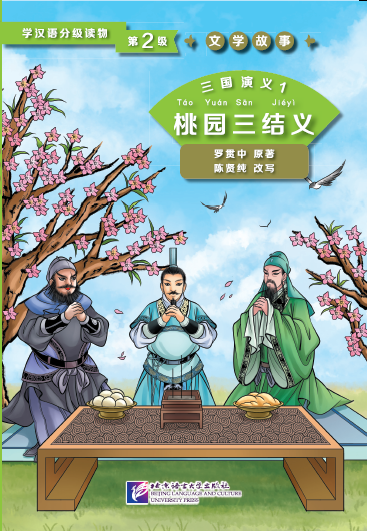 Graded Readers for Chinese Language Learners (Level 2) Three Kingdoms 1 Taoyuan