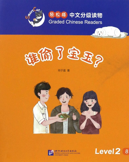 Smart Cat·Graded Chinese Readers(Level 2):Who stole the precious jade stone?