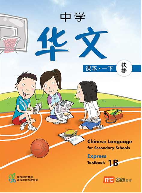 Chinese Language for Sec Schools (Express) TB 1B