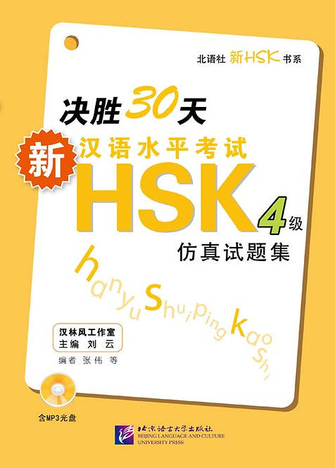 Succeed in 30 Days: New Chinese Proficiency Test HSK Simulated Tests (Level 4)