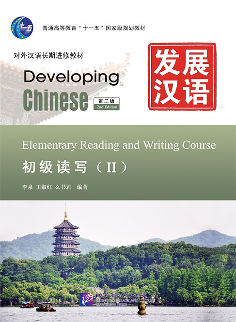 Developing Chinese: Elementary Reading and Listening Course (2nd Ed.) Vol. 2