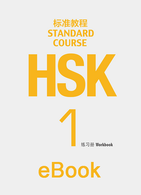 eBook: HSK Standard Course 1 Workbook