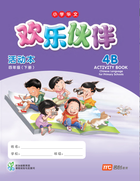 Chinese Language for Primary Schools Activitybook Vol.4B Revised Ed-Huanlehuoban