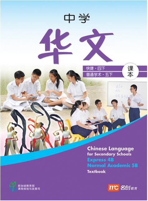 Chinese Language for Sec Schools (Express) TB 4B/5B