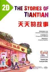 The Stories of Tiantian 2D