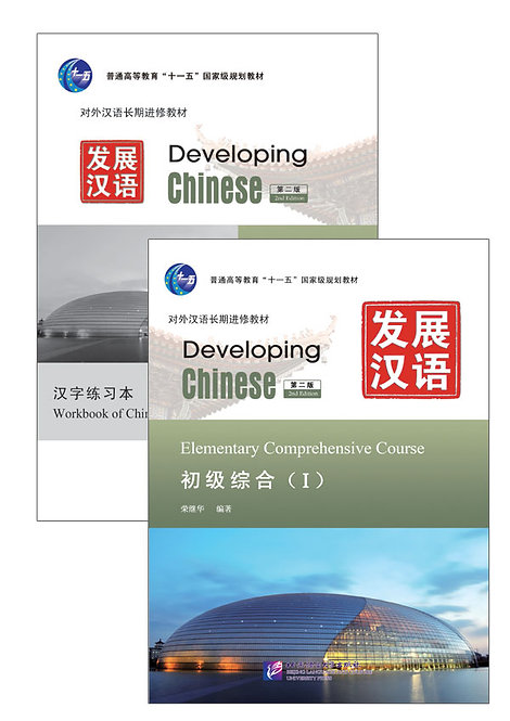 Developing Chinese (2nd Edition) Elementary Comprehensive Course Ⅰ