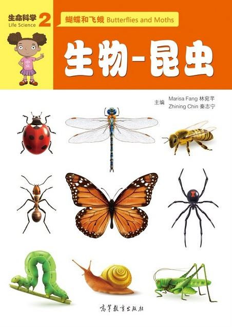 iSuper Science Books Level 2: Life Science (Butterflies and Moths)