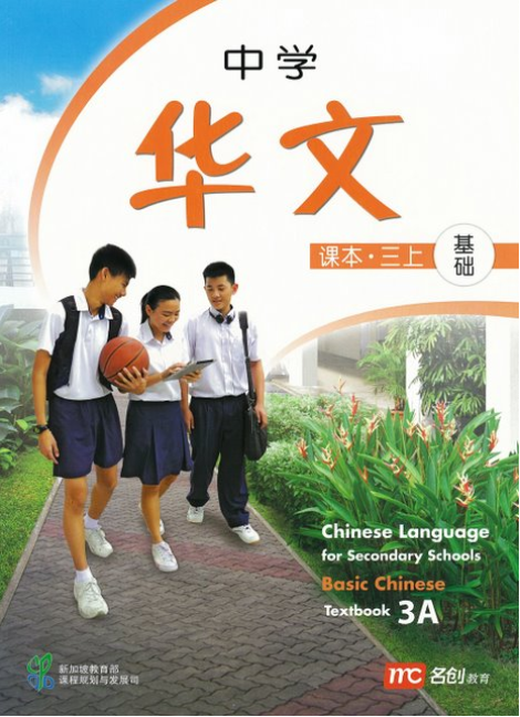 Chinese Language for Secondary Schools (Basic) TB 3A