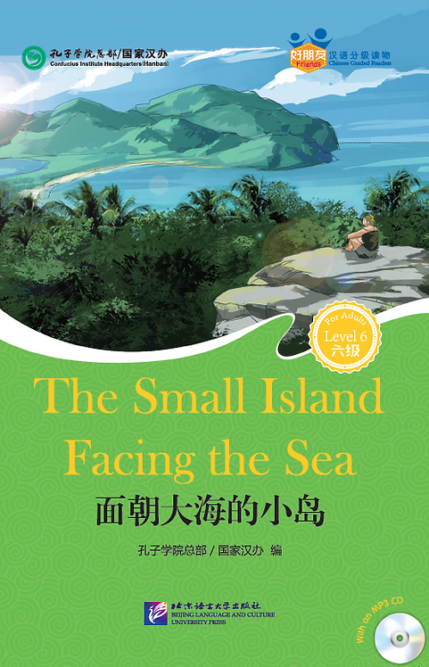 Friends—Chinese Graded Readers (Lvl 6):The Small Island Facing the Sea