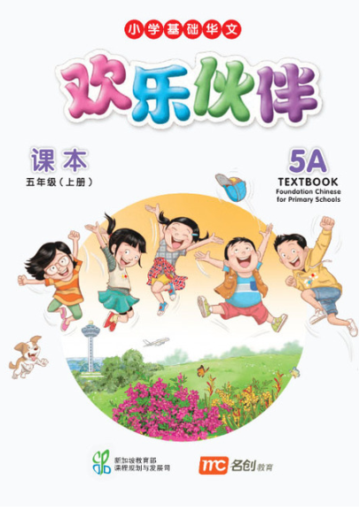Chinese Language for Primary Schools Textbook Vol.5A Revised Ed-Huanlehuoban