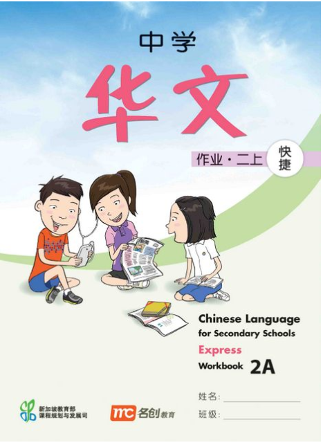 Chinese Language for Sec Schools (Express) WB 2A