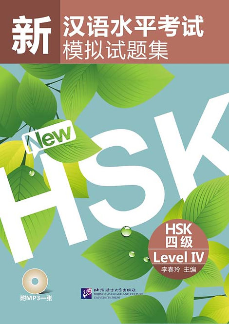 Simulated Tests of the New HSK (Level 4)