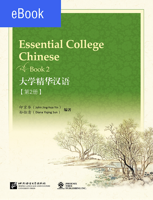 eBook: Essential College Chinese (Book 2)