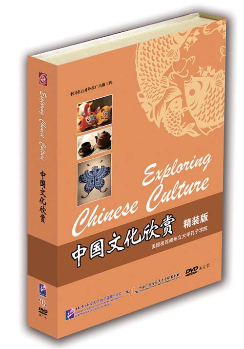 Exploring Chinese Culture DVD