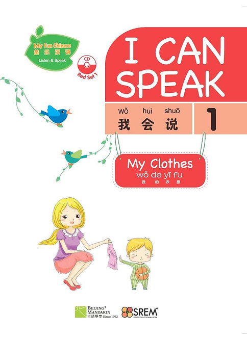 My Fun Chinese | I can speak : Red Set 1 (Books 1-4 with 1 CD)