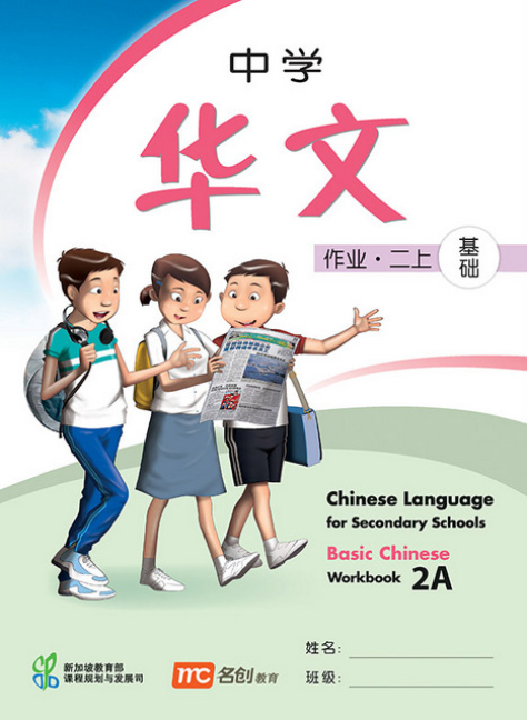 Chinese Language for Secondary Schools (Basic) WB 2A
