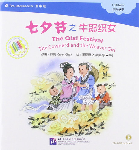 The Qixi Festival - The Cowherd and the Weaver Girl (Incl. 1cd)