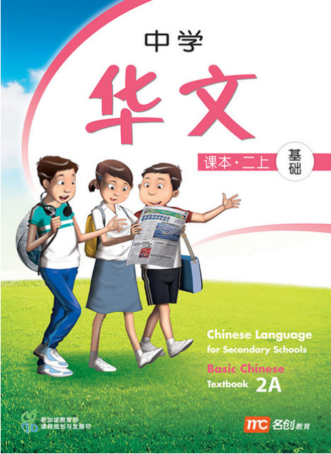 Chinese Language for Secondary Schools (Basic) TB 2A