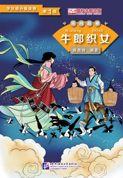 Graded Readers for Chinese Language Learners: The Cow Herder and the