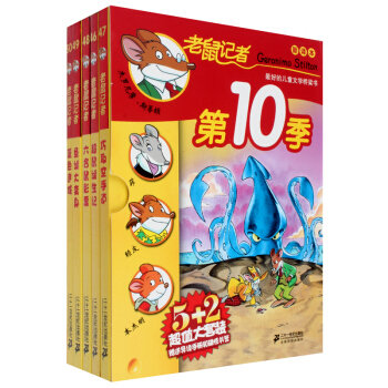 Geronimo Stilton, Season 10 (Chinese Edition) Book 46-50