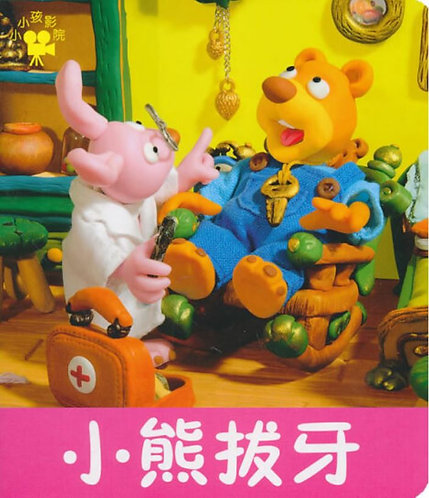 Kid's Cinema - Classic Tales: Little Bear's Tooth Extraction (single book)