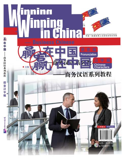 Winning in China Pronunciation & Chinese Characters