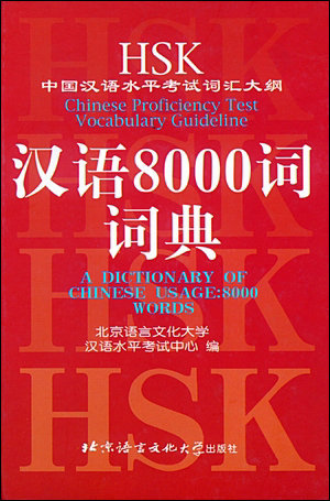 Chinese Proficiency Test Vocabulary Guideline - A Dictionary of Chinese Usage: 8