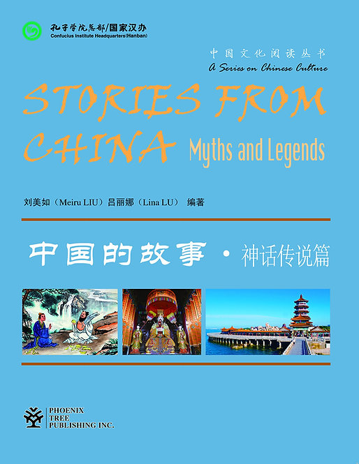 Stories From China: Myths and Legends