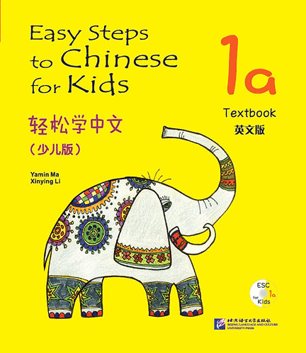 Easy Steps to Chinese for Kids 1A Package