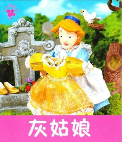 Kid's Cinema - Fairy Tales: Cinderella (single book)