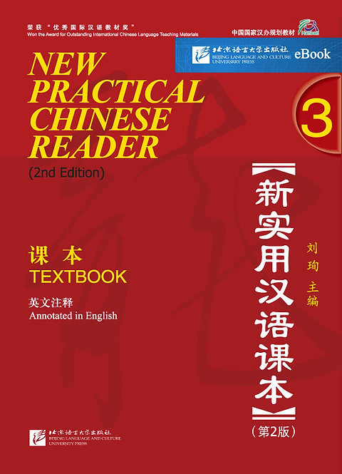 eBook: New Practical Chinese Reader (2nd Edition) Textbook 3